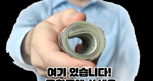 급한 돈 쓸 곳이 필요할 땐 소액결제 한도내에서 소액결제 현금화 이용 추천