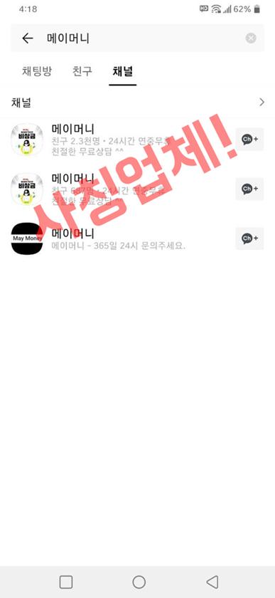 소액결제현금화 업체 사칭 가짜 카카오톡 프로필