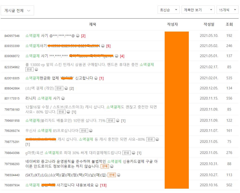 각종 게시판 소액결제현금화 사기 업체들