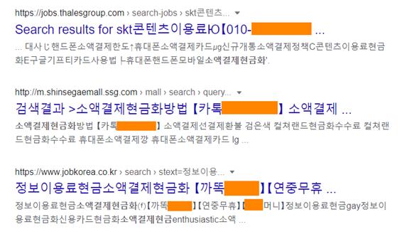 소액결제현금화 광고 쓰레기 문서