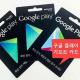 정보이용료현금화 수단인 구글플레이 기프트카드